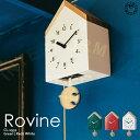 振り子時計 Rovine [ ロヴィーネ ] 壁掛け時計 ■ 振り子時計   壁時計   掛け時計 【 インターフォルム 】