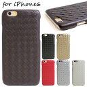 ボッテガヴェネタ スマホケース iPhone6s ケース iPhone6 ケース ラティス ハードケース 全6色 ★ 編み込み レザー