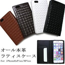 ボッテガヴェネタ スマホケース iPhone6sPlus ケース iPhone6plus オール本革 ラティス ケース 全4色 手帳型 横開き