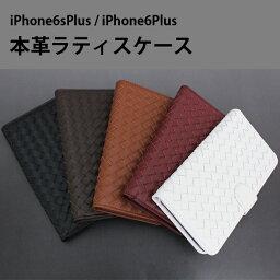 ボッテガヴェネタ スマホケース iPhone6sPlus iPhone6Plus アイフォン6sPlus アイフォン6Plus 本革 ラティス ケース 全5色 手帳型 横開き