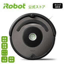 ルンバ 公式 ルンバ 643 アイロボット ロボット掃除機 ルンバ irobot 掃除 掃除機 クリーナー クリアランス【送料無料】【日本正規品】【メーカー保証】