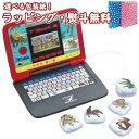 マウスでバトル!! 恐竜図鑑パソコン パソコン 3歳 電子玩具 ブラックフライデー クリスマス