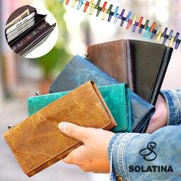 ソラチナ 【1年保証】 ソラチナ 長財布 レインボーファスナー オイルレザー かぶせ メンズ SOLATINA SW-38152
