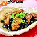 佃煮 広島県産カキ使用!牡蠣昆布佃煮メール便 限定 送料無料かきとこんぶを炊きました!