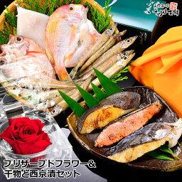 銀鮭 贈り物 お誕生日ギフト 赤色のバラのプリザーブドフラワー付き祝い鯛・のどぐろ(ノドグロ)・白イカ・カマスの干物と銀ダラ・さわら・銀鮭西京漬セット送料無料 母の日 父の日 ギフト あす楽