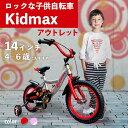 【アウトレット】在庫限りの特別価格! 子供用自転車おしゃれ 充実装備・アクセサリー保護グリップと巻き込み防止チェーンカバー、泥除け付きで安心!4歳 5歳 6歳位 補助輪付男の子にも女の子にも!14インチ Kidmax
