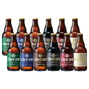地ビール 12本単位 COEDO コエドビール 333ml × 12本単位セット 小江戸ビール 地ビール 本州送料無料 四国は+200円、九州・北海道は+500円、沖縄は+3000円ご注文後に加算
