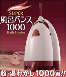 バス保温器のギフト スーパー風呂バンス1000
