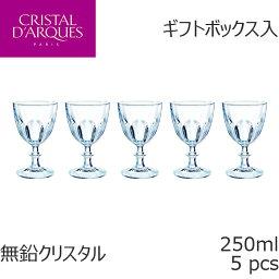 クリスタル・ダルク クリスタル・ダルク ランブイエ ワイングラス 250ml 5個セット ギフトボックス G5559B ガラス グラス ワイン レッド 赤 ホワイト 白 ギフト クリスタル セット