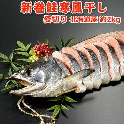 新巻鮭 新巻鮭寒風干し一本物【姿切り約2キロ】送料無料!化粧箱入