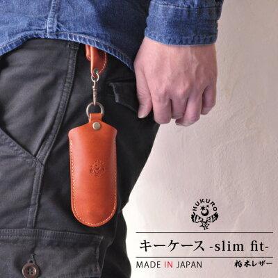 【HUKURO】キーケース-slim fit- 本革 栃木レザー キーケース メンズ レディース キーカバー レザー キーホルダー キーホルダー フックキーリング 鍵 コンパクト 薄い ビジネス