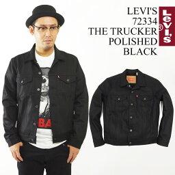 リーバイス リーバイス LEVI'S #72334 デニムジャケット ザ・トラッカー ポリッシュド ブラック(ジャケット THE TRUCKER 3RD ジージャン Gジャン)