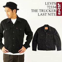 リーバイス リーバイス LEVI'S #72334 デニムジャケット ザ・トラッカー ラストナイト(メンズ XS-XXL THE TRUCKER 3RD ジージャン Gジャン ブラック)