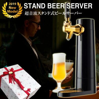 2019年 最新型 スタンド型 ビールサーバー GH-BEERO-BK【電池付】【グリーンハウス】【家庭用 送料無料 泡 超音波 旨い クリーミー おいしい 父の日 プレゼント ビール beer ビアサーバー ビールサーバ パーティー 生ビール 結婚式 母の日】