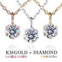 ダイヤモンドネックレス(レディース) ダイヤモンド ネックレス 一粒 ダイヤネックレス ダイヤ 一粒ダイヤ 18k ピンクゴールド ホワイトゴールド 0.15ct