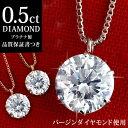 ダイヤモンドネックレス(レディース) 【レビュー高評価!!】【あす楽対応!!】ダイヤモンド ネックレス 0.5カラット プラチナ900 シンプル ネックレス ダイヤモンドネックレス 一粒 人気 Pt900 DIAMOND NECKLACE-QP