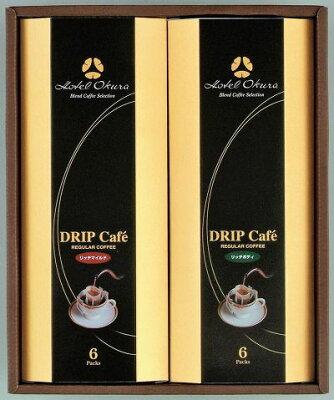 【送料込み】【ポイント5倍】【送料無料】Hotel Okura(ホテルオークラ)オリジナルドリップコーヒー ギフトセット【御中元ギフトに最適です。出産内祝いギフトなどにも】【出産祝い 返礼 お返し お祝いのお返し】