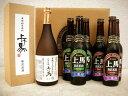 輸入ビールギフトセット 上げ馬オーガニックセット【有機農産物加工酒類】