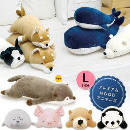 クジラ ねむねむ 抱き枕 プレミアム Lサイズ 柴犬 クジラ シロクマ ネコ パンダ フレンチブルドッグ ペンギン かわうそ クッション ぬいぐるみ プレゼント | 可愛い 抱きまくら かわいい リラックス 癒し 犬 癒しグッズ 猫 動物 アニマル 大きい ねむねむアニマルズ
