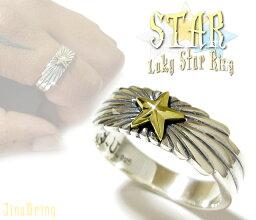 指輪 【ラッキー スター】幸運を意味する星デザイン/ネイティブ インディアンジュエリー リング/シンプル スターリング◇シルバー925 リング【あす楽対応_近畿】
