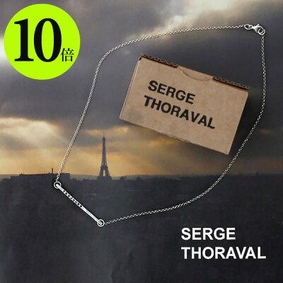 【 送料無料 】SERGE THORAVAL(セルジュトラヴァル) 「いつも(Toujours)」(n4) シルバー ネックレス レディース 細い【 あす楽 】【RCP】