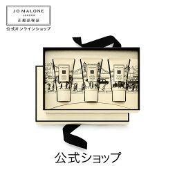 ジョー マローン ロンドン ハンドクリーム 【送料無料】ジョー マローン ロンドン ハンド クリーム コレクション(ギフトボックス入り)【ジョーマローン ジョーマローンロンドン】