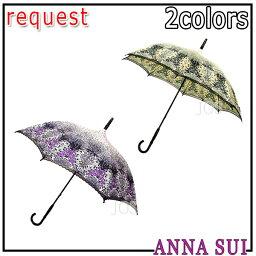 アナスイ アナスイ ANNA SUI 裾レース 雨傘 全2色 母の日 ギフト 傘 雨傘 ジャンプ傘 かさ カサ アンブレラ unbrella レディース 雨傘