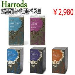 ハロッズ ハロッズ Harrods 紅茶 ティーバッグ 20袋入り 5種類から選べる1種類 送料無料 代引き有料 消費税込