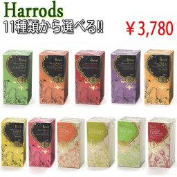 ハロッズ ハロッズ Harrods 紅茶 ティーバッグ 25袋入り 11種類から選べる1種類 送料無料 代引き有料 消費税込