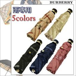 バーバリー 傘(レディース) リクエスト販売 BURBERRY バーバリー 傘 雨専用 折りたたみ式 全5色