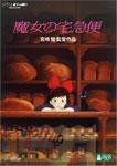魔女の宅急便 DVD 【送料無料】魔女の宅急便/アニメーション[DVD]【返品種別A】