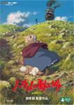 ハウルの動く城 DVD 【送料無料】ハウルの動く城/アニメーション[DVD]【返品種別A】