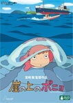 崖の上のポニョ DVD 【送料無料】崖の上のポニョ/アニメーション[DVD]【返品種別A】