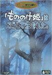 もののけ姫 DVD 【送料無料】「もののけ姫」はこうして生まれた。/ドキュメント[DVD]【返品種別A】