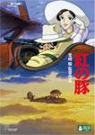紅の豚 DVD 【送料無料】紅の豚/アニメーション[DVD]【返品種別A】
