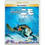 ファインディング・ニモ DVD 【送料無料】ファインディング・ニモ MovieNEX【BD+DVD】/アニメーション[Blu-ray]【返品種別A】