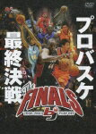DVD(バスケットボール) 【送料無料】2006-2007 bj-league THE FINALS/バスケットボール[DVD]【返品種別A】