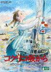 コクリコ坂から DVD 【送料無料】コクリコ坂から/アニメーション[DVD]【返品種別A】