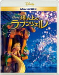 塔の上のラプンツェル DVD 【送料無料】塔の上のラプンツェル MovieNEX【BD+DVD】/アニメーション[Blu-ray]【返品種別A】