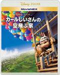 カールじいさんの空飛ぶ家 DVD 【送料無料】カールじいさんの空飛ぶ家 MovieNEX【BD+DVD】/アニメーション[Blu-ray]【返品種別A】