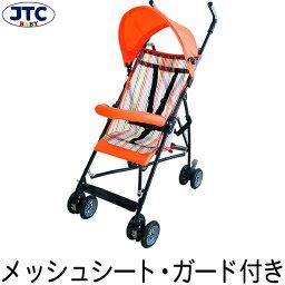 ジェイティーシー ベビーカー JTC ベビーバギー MA-G (キャロットオレンジ・ガード付き) ベビーカー 軽量 コンパクト 折りたたみ 持ち運び かわいい 軽い 小さい B型 1歳 2歳 3歳