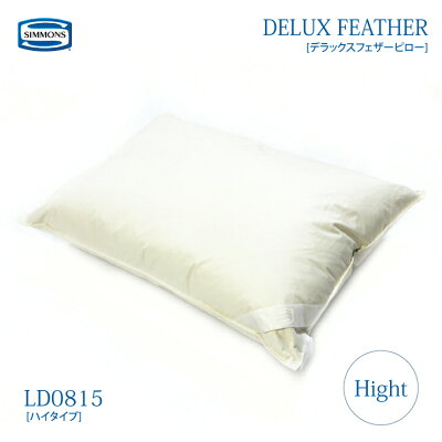 【送料無料】正規販売店 シモンズ デラックスフェザーピロー 50×70cm LD0815 ハイタイプ(高さ:高め) ホテルサイズ 枕 SIMMONS DELUX FEATHER PILLOW