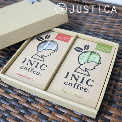 コーヒーギフトセット INIC coffee イニックコーヒー 2種セット 本格コーヒー2種(スムースアロマ+オーガニックアロマ) プレゼント