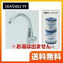 シーガルフォー  【送料無料】 [X2-MA02]シーガルフォー ビルトイン浄水器 単水栓(浄水専用水栓)タイプ アンダーシンク型