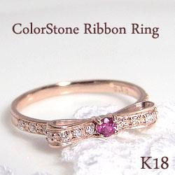 リボン 指輪 リボンリング 指輪 18金リング リボンモチーフ カラーストーンリング K18WG K18PG K18YG 誕生石 ピンキーリング ダイヤモンド ファランジリング ミディリング bs07 ギフトrr