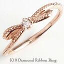 リボン 指輪 ピンキーリング リボンリング 10金 ダイヤモンドリング K10 指輪 1号〜15号 diamond ring ネットショップ 通販 工房 直販 刻印 文字入れ 可能 ギフト rr