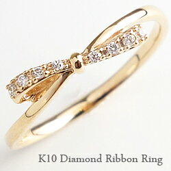 リボン 指輪 リボンリング ピンキーリング ダイヤモンドリング 10金 指輪 K10 1号〜15号 ネットショップ 通販 工房 直販 小指 文字入れ 刻印 可能 ギフト rr