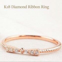 リボン 指輪 リボンリング ピンキーリング ダイヤモンドリング 18金 指輪 K18 1号〜15号 モチーフ 通販 工房 直販 小指 文字入れ 刻印 可能 ギフト rr