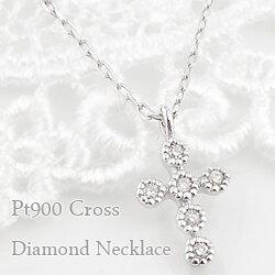 ネックレス レディース プラチナ ネックレス クロス ダイヤモンド ペンダント Pt900 850 十字架 ミルウチ Diamond Necklace ホワイトデー プレゼント