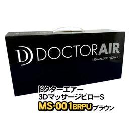 ドクターエア ピロー ドクターエア 3DマッサージピローS Doctor Air DR.AIR ブラウン(MP-001BRPU) ※展示使用品の為汚れ等がある可能性あり -5487-